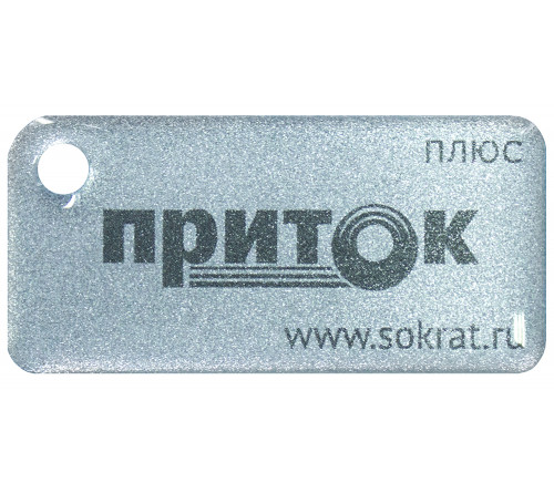 Брелок Приток-NFC+